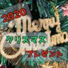 2020年クリスマスプレゼントどうする?(子供用)