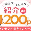 ハピタスの「紹介 de 1,200ポイントプレゼントキャンペーン」で1,230円分のポイントをGET!