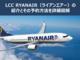 ヨーロッパ大手LCC Ryanair(ライアンエアー)の紹介と予約方法&オンラインチェックインを詳細図解!