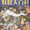 日本の妖怪強さランキング上位でよく出てくるヤツらを調べてみました!!前編