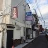 宇都宮の飲み屋街/栃木県