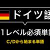 【保存版】ドイツ語 B1必須単語&例文リスト- C/Dから始まる単語