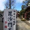 鐘ヶ淵散歩(隅田山多聞寺)