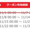 【au PAY】デイリーヤマザキで使える100円オフクーポン券配布中!【#2】
