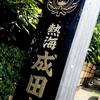 さきほど「熱海 成田山」(大本山 成田山 新勝寺 直末)へ行ってきました。「熱海温泉ハウス」から徒歩7分。「宿泊施設(民泊含む)」×「宗教(人/施設)」の共通項とススメ。