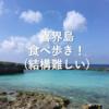 【飲食店選びが難しい。。】喜界島グルメ探訪 実際に食べ歩いたお店をご紹介します。