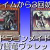 【遊戯王】《ドラゴンメイド・チェイム》から3回妨害する、ドラゴンメイド+守護竜ヴァレットデッキ【ゆっくり解説動画】
