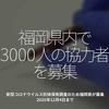 1129食目「福岡県内で3000人の協力者を募集」新型コロナウイルス抗体保有調査のため福岡県が募集 2020年12月4日まで