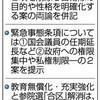 自民、自衛隊明記へ両論 9条 戦力不保持「維持」と「削除」 - 東京新聞(2017年12月21日)