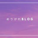 めりがれblog