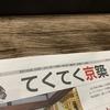 *〜てくてく京築に掲載していただきました〜*
