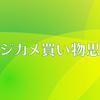 遂に発表、ニコンのフルサイズミラーレスZ6・Z7! 買っちまうか……?