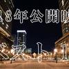 【2018年】おすすめ映画ランキングベスト10