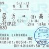 モーニングEXP高松 特急券【eきっぷ】