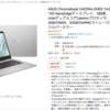 ASUS Chromebook C423への買い替えを検討している。