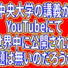 """【YouTube】オススメに""""中央大学""""のライブ講義が出てきたビックリした!!"""