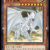 デュエルリンクス日誌:ストラクチャーデッキ「伝説の白竜」の感想。買うべきか否か