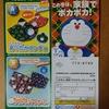 【1/26】サントリー × STAND BY ME ドラえもん2 冬のキャンペーン! 【レシ/web*はがき】