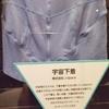 日本で本物の宇宙服がWEB買える! (株)J-Space  宇宙パンツ