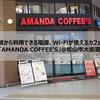 朝から利用できる電源、Wi-Fiが使えるカフェ「AMANDA COFFEE'S」@松山市大街道