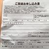 意外に簡単!大阪の卸売店『ファンビ寺内』の入会方法と会員特典