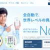 WealthNavi の始め方 ロボアドバイザーで10万円から資産運用