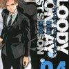 BLOODY MONDAY Last Season 第4巻