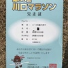 【速報】第36回川口マラソン