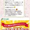 《先着》セブン銀行200円