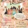 Refle Artistic Spirits 10th Concert 開催のお知らせ