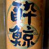 酔鯨 特別純米酒(酔鯨酒造)