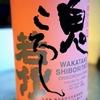 若竹 鬼ころし 特別純米 しぼりたて と UCHU BREWING ETERNITY(宇宙ビール)