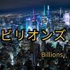 ビリオンズ 【Netflix】