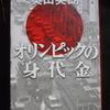 TOKYO & ATLANTA オリンピックを巡る2つの物語