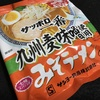 サッポロ一番 みそラーメン50周年記念 今限定 九州麦味噌使用 もう少し・・・