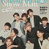 non・no(ノンノ) 2021年5月号特別版【表紙:Snow Man】