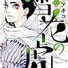 雪花の鬼4巻 東村アキコが描く上杉謙信(女性説)