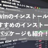 Cygwinのインストール手順|おすすめのインストールパッケージも紹介!