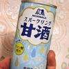 【独女おすすめ】スパークリング甘酒~キンキンに冷やして飲むと気分は「にごり酒」や!