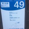 【香川県】この島にはかつて鬼がいた!No49 鬼の家 第2会場「鬼の記念館」 瀬戸内芸術国際2016 【女木島】