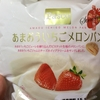 敷島製パン 冬季限定「あまおういちごメロンパン」 実食レビュー