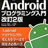 書評:Androidプログラミング入門改訂2版