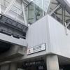 大井町線全16駅の思い出話 OM09緑が丘駅:一つひとつを良いものにしていくからこそ、反映されるものも良いものに