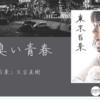 泥臭い青春/「東京百景」又吉直樹
