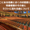 「今ここにある危機とぼくの好感度について」特番情報のその後とラストに流れる曲について【NHKドラマ】