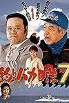『釣りバカ日誌7』netflix