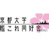 【21春イベント】京艦同会員の編成例【E-1】
