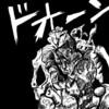 番外編 「アニメで学ぶ投資論」 ~ジョジョの奇妙な冒険~
