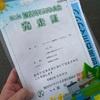 【速報】加古川マラソン