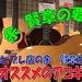 【アコースティックギター】アコギ担当、余賢章(よ けんしょう)のアコギ要検証!!!vol.9(アコギ用プリアンプ大特集!)